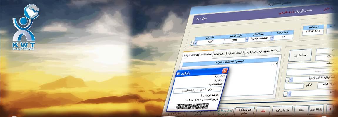 برنامج الإتصالات الإدارية . الصادر والوارد