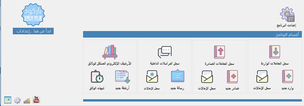 برنامج الإتصالات الإدارية - الصادر والوارد للشبكات الموسعة