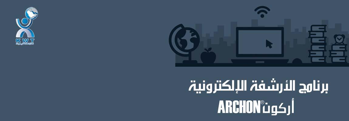 برنامج أرشفة المستندات والملفات ( أركون )